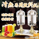 不銹鋼單頭果汁鼎商用透明飲料機冷飲機自助餐果汁機飲料香油桶 NMS樂事館新品