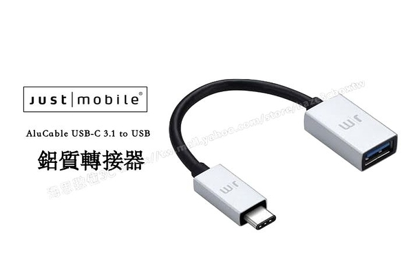 『海思』Just Mobile AluCable USB-C 3.1 to USB 鋁質轉接器 超效3A快速輸出 適用 macbook