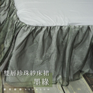 -麗塔LITA- 雙層珍珠紗荷葉床裙 -【 雙人加大下標區 - 墨綠】-可訂製/歡迎詢問