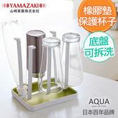 日本【YAMAZAKI】AQUA瀝水杯架(綠)