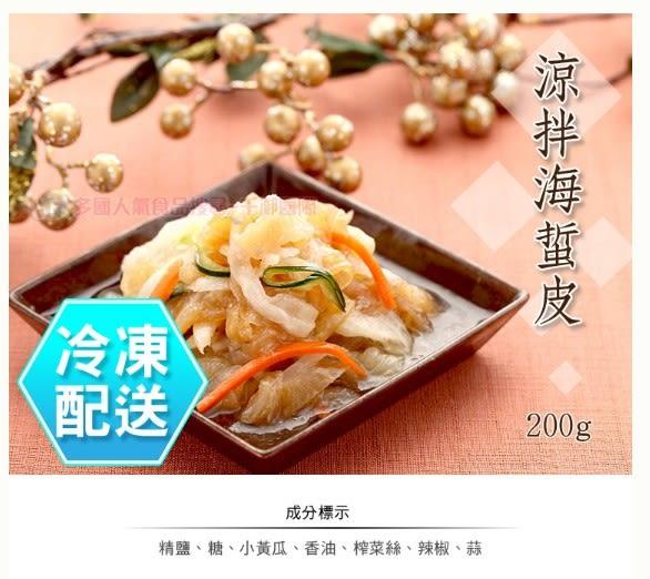 台式 涼拌海蜇皮200g 冷凍 [TW4712840] 千御國際
