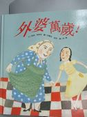 【書寶二手書T1/少年童書_QDV】外婆萬歲_凱瑞.貝斯特文