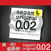 日本熱銷 sagami 相模元祖 002超激薄衛生套 L加大 保險套 1片裝 非乳膠 超薄 【DDBS】