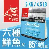 【48小時出貨】*WANG*Orijen渴望犬糧《六種魚+海藻配方》2kg
