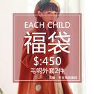 新年現貨福袋 超值毛呢外套兩件(女裝S、M、L、XL)可挑尺寸不挑款