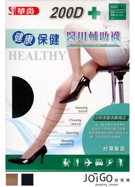 就愛購【SH8834】華貴 200丹尼健康保健醫用輔助襪