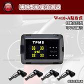 【愛車族】ORO W418-A 通用型貼片式無線胎壓監測器-鋁製金屬氣嘴(胎內式)