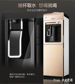 飲水機立式冷熱家用冰溫熱全自動節能飲水機放桶裝水 KB5293 【Pink中大尺碼】
