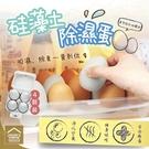 硅藻土除濕蛋 4個裝 天然安全無毒冰箱除臭蛋 乾燥蛋 除濕器 防潮劑【ZD0204】《約翰家庭百貨