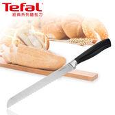 法國特福 Tefal  經典系列麵包刀