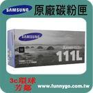 SAMSUNG 三星 原廠碳粉匣 ML-D111L