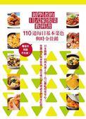 (二手書)初學者的日式家常菜教科書:110道每日基本菜色到時令佳餚,超詳細的步驟..
