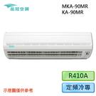 【品冠空調】12-16坪定頻分離式冷氣 MKA-90MR/KA-90MR 送基本安裝 免運費