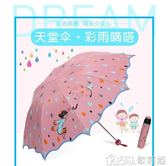 儿童折叠雨伞大童中小学生便携晴雨两用伞可爱少女防晒遮阳伞YYJ 歌莉婭