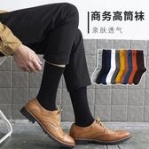 男襪子 高筒襪子男士長襪秋冬季棉質底黑色中筒防臭皮鞋西裝正裝商務長筒