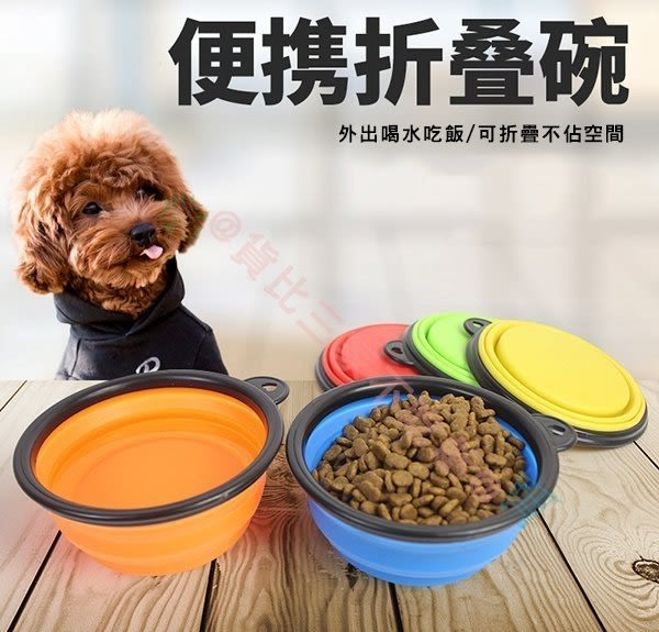 寵物外出折疊矽膠碗 寵物用品 玩具 用品 水碗 毛小孩 吃飯 硅膠 食盆 飲水碗 旅行攜便 登山 露營