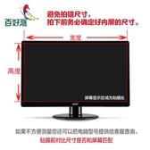 台式機顯示器電腦屏幕保護膜 筆記本防輻射貼膜