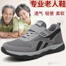 老人鞋夏季中老年健步鞋子男鞋透氣網面輕便運動鞋軟底爸爸跑步鞋 伊芙莎