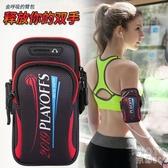 小米max2手機跑步臂包6.44寸運動健身臂套手腕包綁帶男女裝備戶外 京都3C