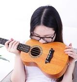 烏克麗麗 烏克麗麗23寸單板初學者學生男女兒童小吉他入門烏克麗麗 DF 全館免運 艾維朵