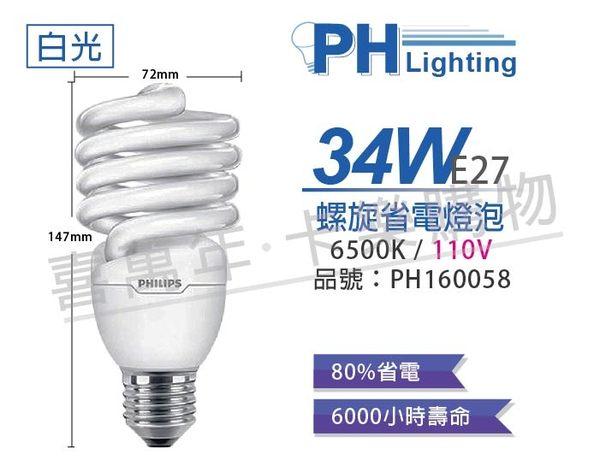PHILIPS飛利浦 Helix 34W 865 6500K 白光 E27 120V 麗晶 螺旋省電燈泡  PH160058