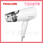 世博惠購物網◆TESCOM 大風量負離子吹風機 折疊式 TID292TW / TID292◆台北、新竹實體門市