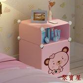 床頭櫃兒童臥室收納儲物櫃【聚寶屋】
