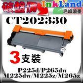 FUJI XEROX CT202330 相容碳粉匣 三支【適用】P225d/P265dw/M225dw/M225z/M265z