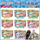 *KING WANG*【24罐組】日清《新達人湯罐》80G 貓罐頭 八種口味可選