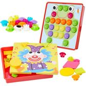 幼兒寶寶拼圖兒童大顆粒釘 男孩女童早教益智力玩具1-2-3周歲【限時85折】