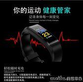 彩屏智慧手環男女防水運動計步手錶多功能壓監測安卓蘋果qm 美芭
