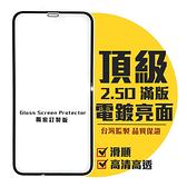 頂級 2.5D滿版 iPhone 11 玻璃保護貼 11 Pro 11 XR Xs Pro MAX 玻璃貼