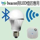 LED燈室內定位推播訊息 iBeacon基站 【四月兄弟經銷商】省電王 Beacon 訊息推播 藍牙4.0 2個一組