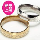 三色魔戒至尊鈦鋼戒指