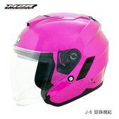 【東門城】M2R J-6 素色(桃) 3/4罩安全帽 情侶帽 內墨鏡 人身部品
