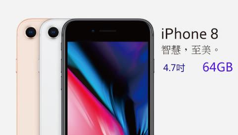 【24期0利率】IP8 64G 4.7吋 / Apple iPhone 8 64GB 4.7 吋 IP67 防水防塵