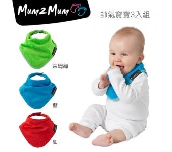 紐西蘭 Mum 2 Mum 機能型神奇三角口水巾圍兜-3入組(帥氣寶寶) 出生至3歲 吃飯衣 口水衣 防水衣