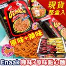 韓國 Enaak 原味+辣味小雞點心麵組...