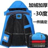 戶外衝鋒衣男女士保暖棉衣加絨加厚大碼棉襖防寒登山服外套潮 新品促銷