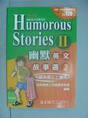【書寶二手書T4/語言學習_LMO】幽默英文故事選2_精平裝: 平裝本_附光碟