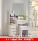 梳妝台臥室簡約現代經濟型小戶型簡易迷你單人化妝桌多功能化妝台 ATF 夏季狂歡