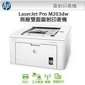HP LaserJet Pro M203dw 無線雙面雷射印表機 ★高速網路無線雲端列印∥單功能高階推薦!