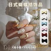 100顆 蝴蝶結美甲飾品日系少女小領結指甲裝飾【繁星小鎮】