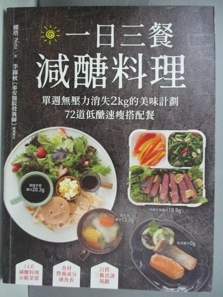 【書寶二手書T1/餐飲_DKI】一日三餐減醣料理-單週無壓力消失2kg的美味計劃…_娜塔 Nata