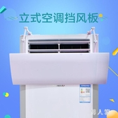 空調擋風板 立式導風罩防直吹通用格力柜機美的柜式空調擋風板擋板 FR10879『男人範』