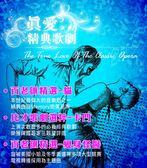 真愛精典歌劇3CD  (購潮8)