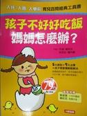 【書寶二手書T6/親子_QDO】孩子不好好吃飯,媽媽怎麼辦?_杰瑞.維科夫