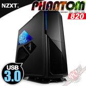 [ PC PARTY ] 恩傑 NZXT Phantom 820 幻影 820 電腦機殼 USB 3.0 【消光黑】