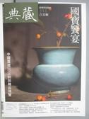 【書寶二手書T4/雜誌期刊_ZGD】典藏古美術_313期_國寶饗宴