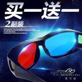 高清紅藍3d眼鏡普通電腦專用3D眼鏡 暴風影音三D立體電影電視通用